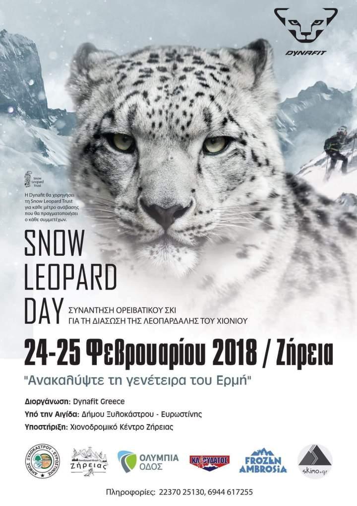 Σκι για τη διάσωση της Λεοπάρδαλης του χιονιου