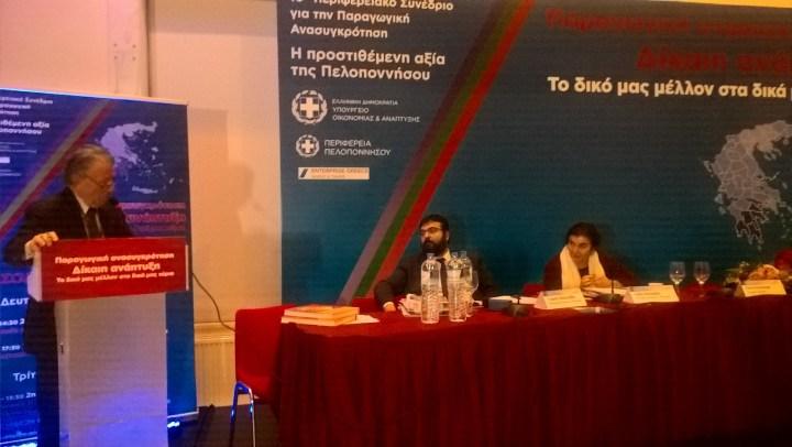 10ο Περιφερειακό Συνέδριο για την Παραγωγική Ανασυγκρότηση