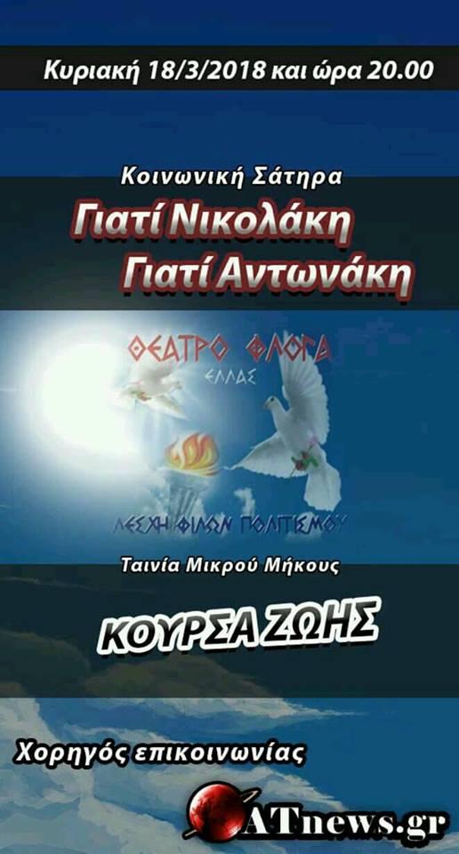 Το θεατρο `Φλογα` στους Αγιους Θεοδωρους παρουσιαζει