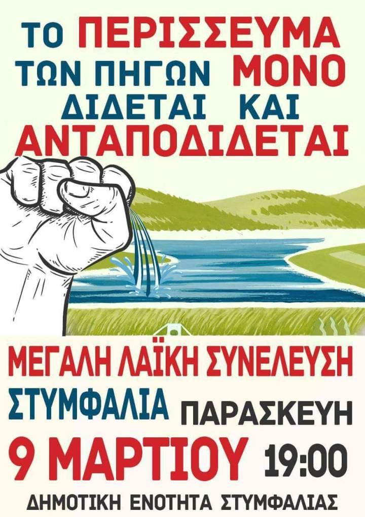 Λαϊκή συνέλευση για την υδροδότηση της Κορινθου