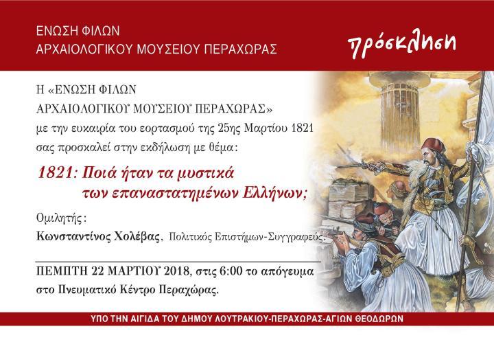 """1821 – Ποιά ήταν τα μυστικά των επαναστατημένων Ελλήνων"""""""