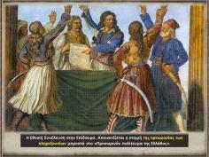 Ο ΥΠΕΡ ΤΗΣ ΕΛΕΥΘΕΡΙΑΣ ΑΓΩΝ  ΣΤΗΝ ΚΟΡΙΝΘΙΑ ΤΟ 1821