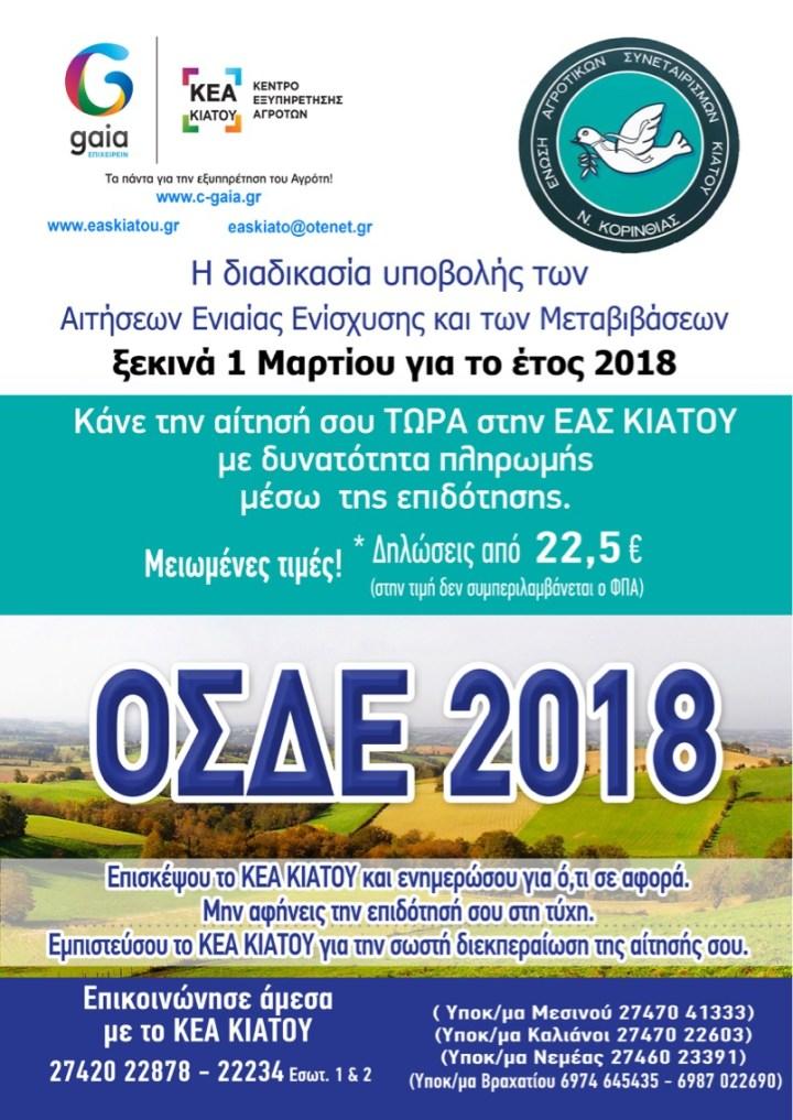 Δωρεάν η δήλωση ΟΣΔΕ 2018 με τζίρο άνω των 2.500€ στην Ένωση Κιάτου