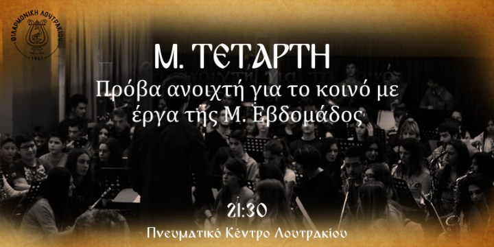Πάσχα στο Λουτράκι Φιλαρμονική Ορχήστρα Λουτρακίου