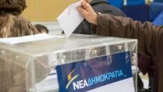 Τι γίνεται με τις εκλογές της ΝΟΔΕ Κορινθίας