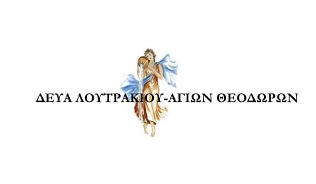 Ημερίδα για το νερό στο Δήμο Λουτρακίου Περαχώρας Αγίων Θεοδώρων