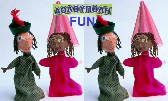 Τετάρτη | Φτιάχνουμε κούκλες κουκλοθέατρου στην Αθλούπολη..!
