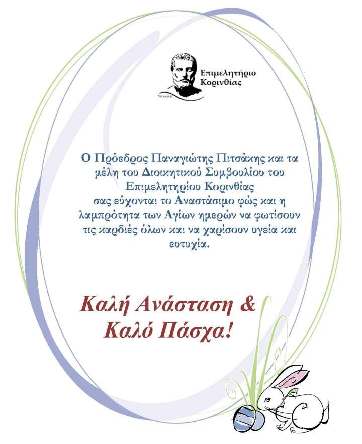 Ευχές για το Πάσχα από τον πρόεδρο και τα μέλη του  Επιμελητηρίου Κορινθίας