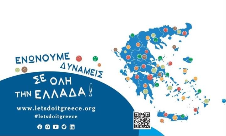 Let's do it GREECE: Συμμετοχή του Δήμου  Λουτρακίου – Περαχώρας – Αγίων Θεοδώρων στην περιβαλλοντική δράση