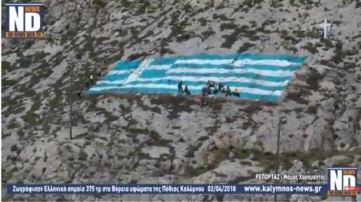 Ελληνική σημαία 375 τμ ζωγράφισαν κάτοικοι στην Κάλυμνο (βίντεο)