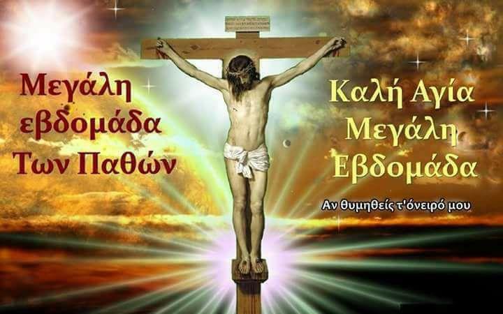 Ο `ΨΗΛΟΡΕΙΤΗΣ`των Αγιων Θεοδωρων σας ευχεται Καλο Πασχα