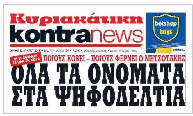 Ποιος ορίζει σαν υποψηφίους βουλευτες ΝΔ η Kontra news