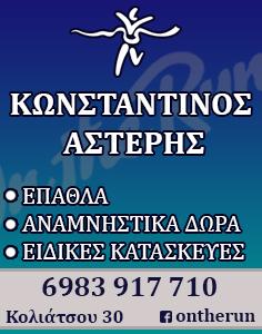 oikonomou
