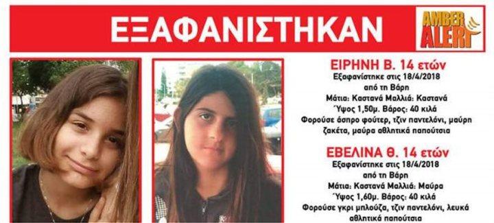 Δύο 14χρονα κορίτσια εξαφανίστηκαν από τη Βάρη
