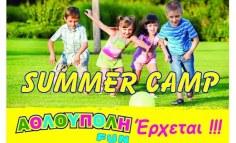 Το καλοκαιρινό ημερήσιο camp της Αθλούπολης, σύντομα κοντά σας!!!