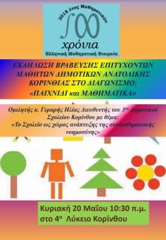 Εκδήλωση-Βράβευση διακριθέντων μαθητών Δημοτικών Σχολείων  Ανατολικής Κορινθίας