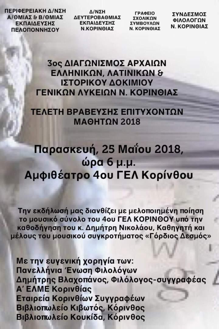 Βραβεύσεις επιτυχόντων 3ου διαγωνισμού Αρχαίων Ελληνικων, Λατινικών και Ιστορικού δοκιμίου λυκείων Κορινθιας