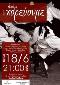 Δείτε όλη την εκδήλωση της Τερψιχόρης «Απόψε Χορεύουμε»