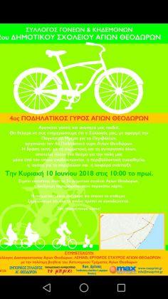 4ος Ποδηλατικός Γύρος Αγ.Θεοδώρων(φωτο)