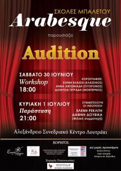 Εχουμε Audition!!!Στο Συνεδριακό του Λουτρακίου