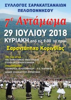 7ο ετήσιο Αντάμωμα του Συλλόγου Σαρακατσαναίων Πελοποννήσου