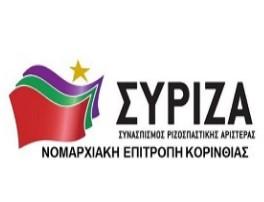 Δελτίο τύπου του ΣΥΡΙΖΑ Κορινθίας για τις πυρκαγιές