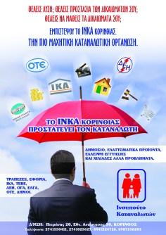 Ανακοίνωση του ΙΝΚΑ Κορινθίας για τις εκπτώσεις