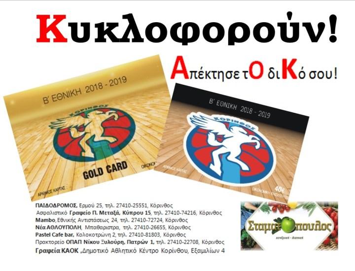 Κυκλοφόρησαν τα εισιτήρια διαρκείας του ΚΑΟΚ