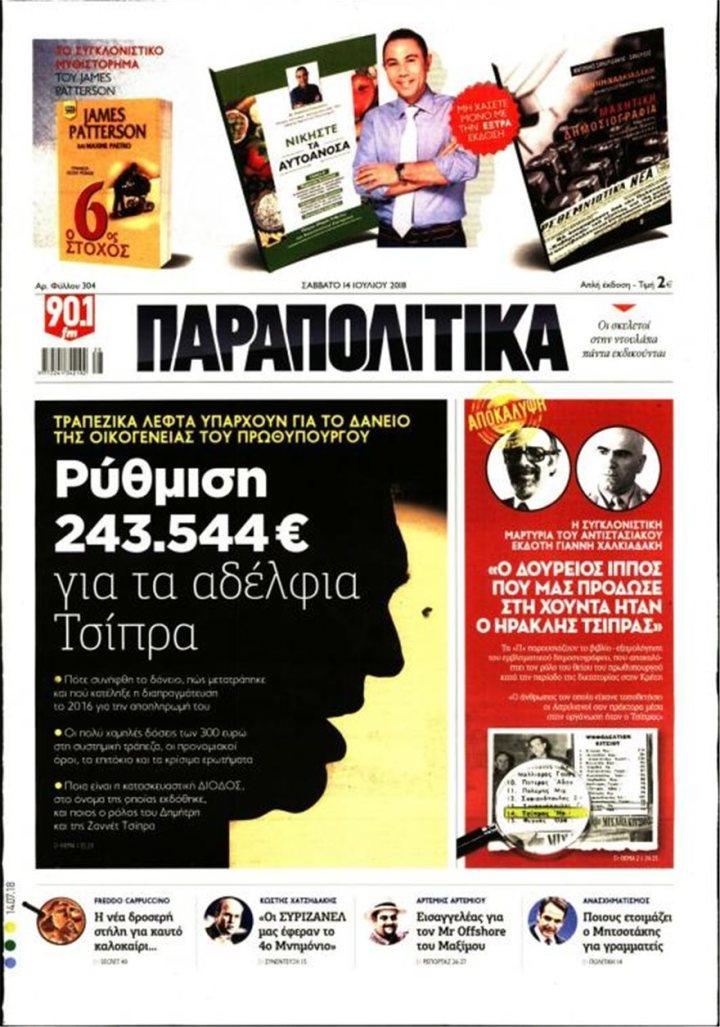 Σκληρή σύγκρουση κυβέρνησης – ΝΔ για τα δάνεια της οικογένειας Τσίπρα