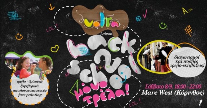 Back 2 School με τρέλα στα Volta fun town!