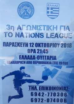 Στο πλευρό της Εθνικής με την Ουγγαρία ο Σύλλογος Φίλων Εθνικής Ελλάδος » Ο Ισθμός «