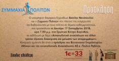 Εκδήλωση της «Συμμαχίας Πολιτών» τη Δευτέρα 17 Σεπτεμβρίου στις 7 το απόγευμα στο Εργατικό Κέντρο Κορίνθου