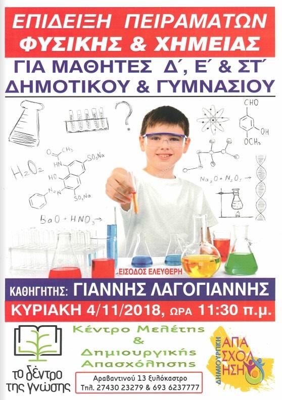 Επίδειξη πειραμάτων φυσικής και χημείας…