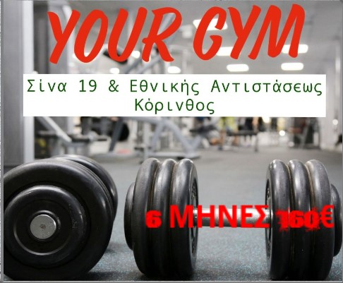 ΤΩΡΑ! ΜΟΝΑΔΙΚΗ προσφορά από το Your Gym