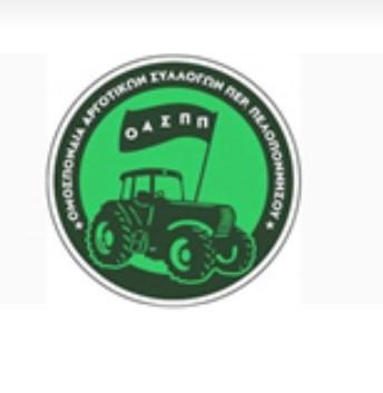 Κάλεσμα της Ομοσπονδίας Αγροτικών Συλλόγων Πελοποννήσου