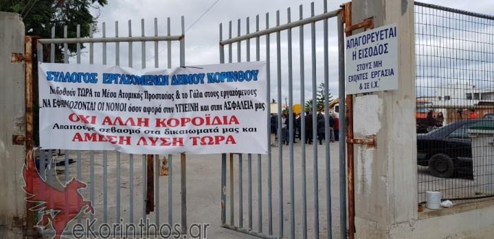 Κινητοποίηση των υπαλλήλων καθαριότητας του Δήμου Κορινθίων