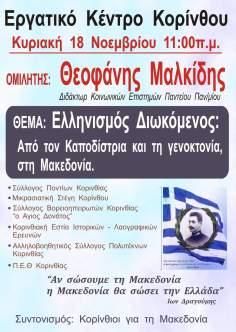 Ε.Κ Κορινθου: Ελληνισμός διωκόμενος με ομιλητή το Δρ. Θεοφάνη Μαλκίδη