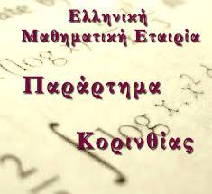 Το νέο ΔΣ του Παραρτήματος Κορινθίας της Ελληνικής Μαθηματικής Εταιρείας