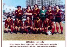 ΧΑΡΑΥΓΙΑΚΟΣ – ΚΟΡΙΝΘΟΣ 0-1