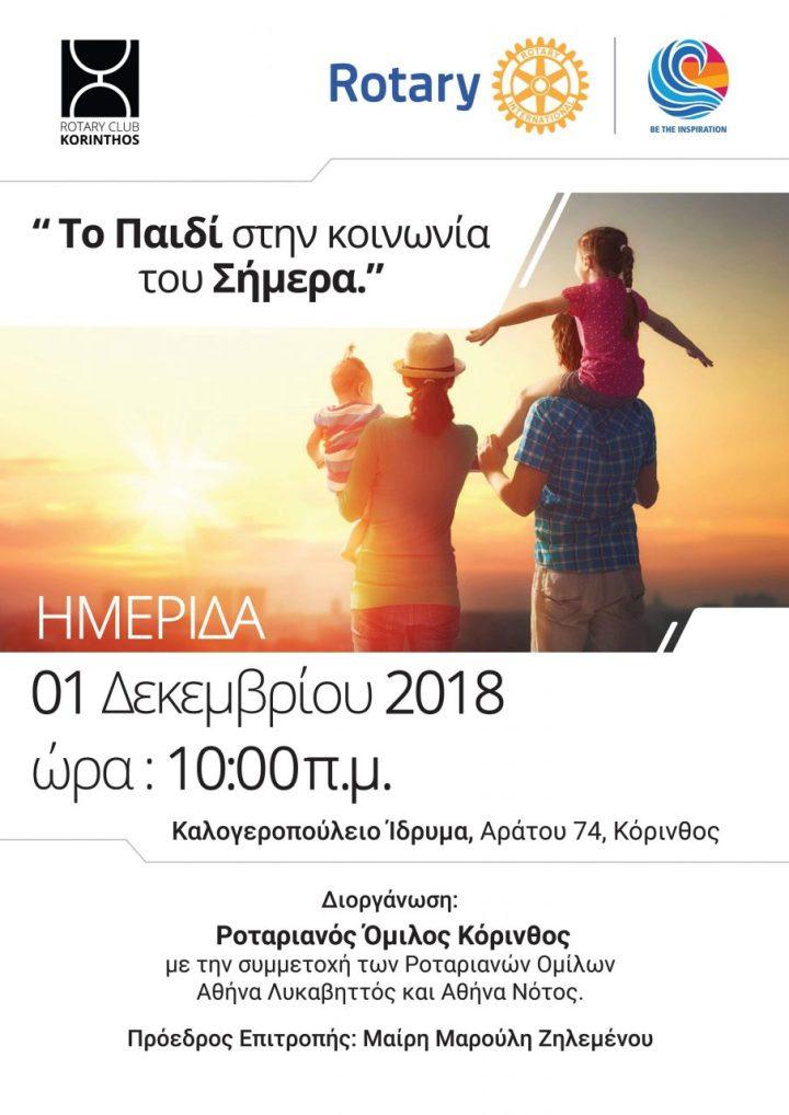 Το πρόγραμμα της εκδήλωσης « To Παιδί στην Κοινωνία του σήμερα» του Ρ.Ο Κορίνθου