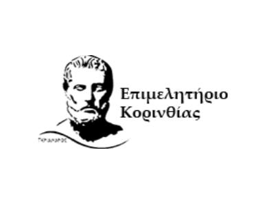 Πανευρωπαϊκή επιτυχία του Επιμελητηρίου Κορινθίας