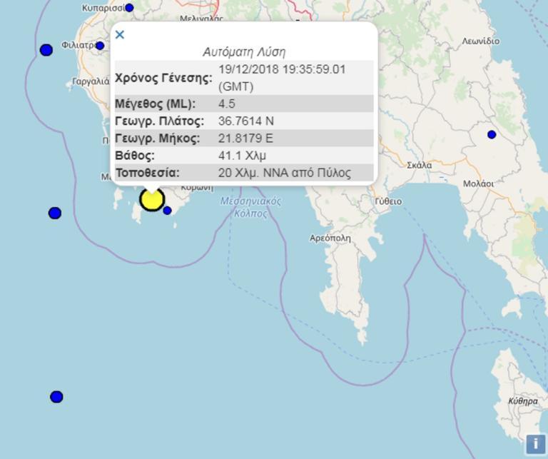 Σεισμός κοντά στην Καλαμάτα!