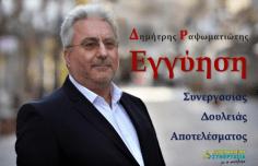 Ραψωματιώτης Δημήτρης: Ένας χρόνος από τις εκλογές στο  Επιμελητήριο