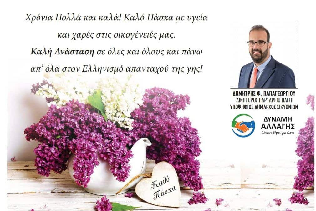 Πασχαλινές ευχές από τον υποψήφιο Δήμαρχο Σικυωνίων Δημ. Παπαγεωργίου