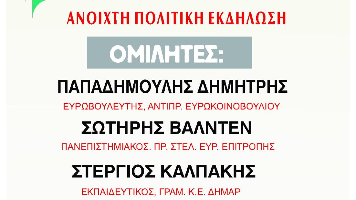 Εκδήλωση του ΣΥΡΙΖΑ την Τρίτη στην Κόρινθο