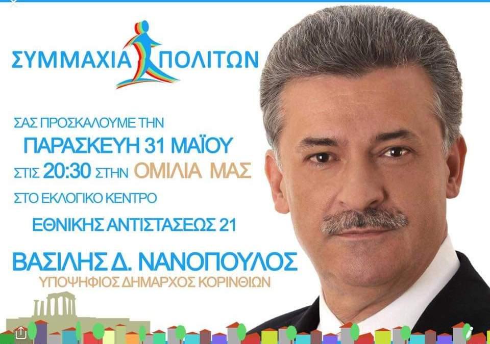 Την Παρασκευή στις 20.30 η κεντρική ομιλία του Βασίλη Νανοπουλου