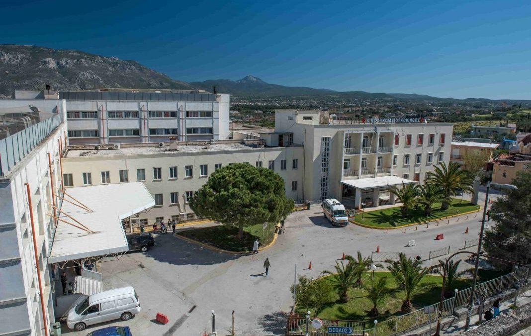 Αποκλειστικό: Προσωρινή αναστολή λειτουργίας για το ογκολογικό εξωτερικό ιατρείο στο Νοσοκομείο Κορίνθου