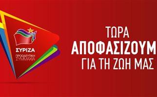 Οι υποψήφιοι του ΣΥΡΙΖΑ στην Πελοποννησο