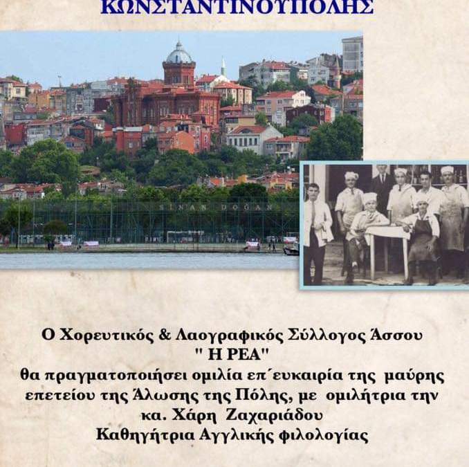 Εκδήλωση του Π.Σ η ΡΕΑ για τον Ελληνισμό της Κωνσταντινούπολης