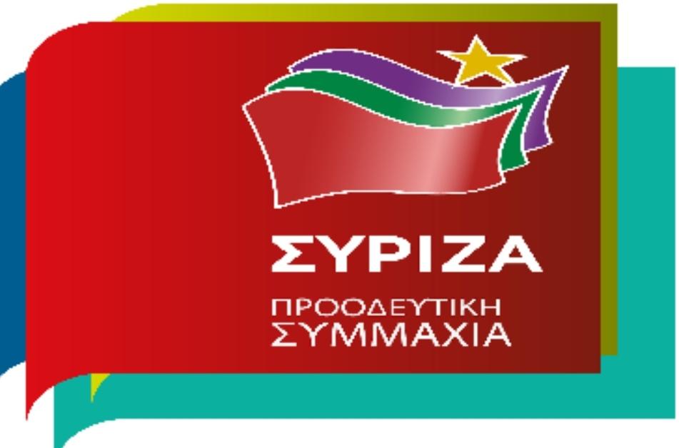 Κάλεσμα του ΣΥΡΙΖΑ Κορινθίας για συζήτηση γύρω από το διακυβευμα των βουλευτικών εκλογών